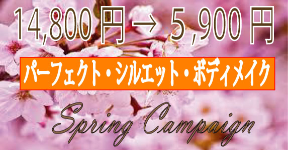 spring-campaign