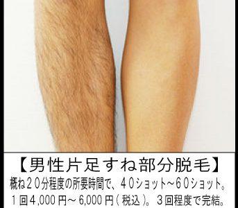 男性片足脛